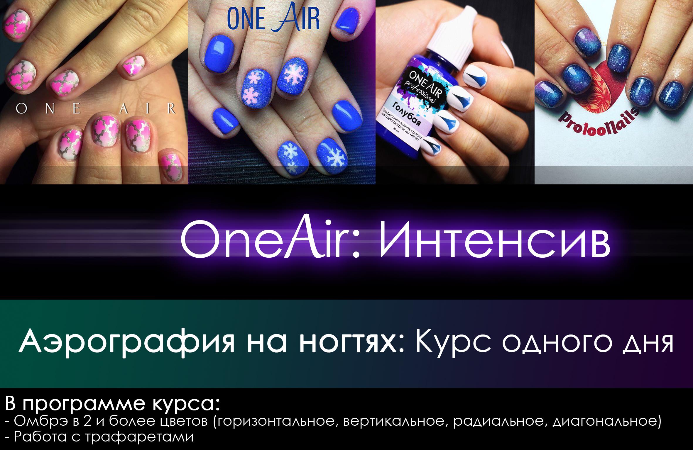 курсы аэрографии на ногтях oneair, курсы аэрографии на ногтях one air, обучение аэрографии на ногтях, москва, питер, спб, санкт-петербург