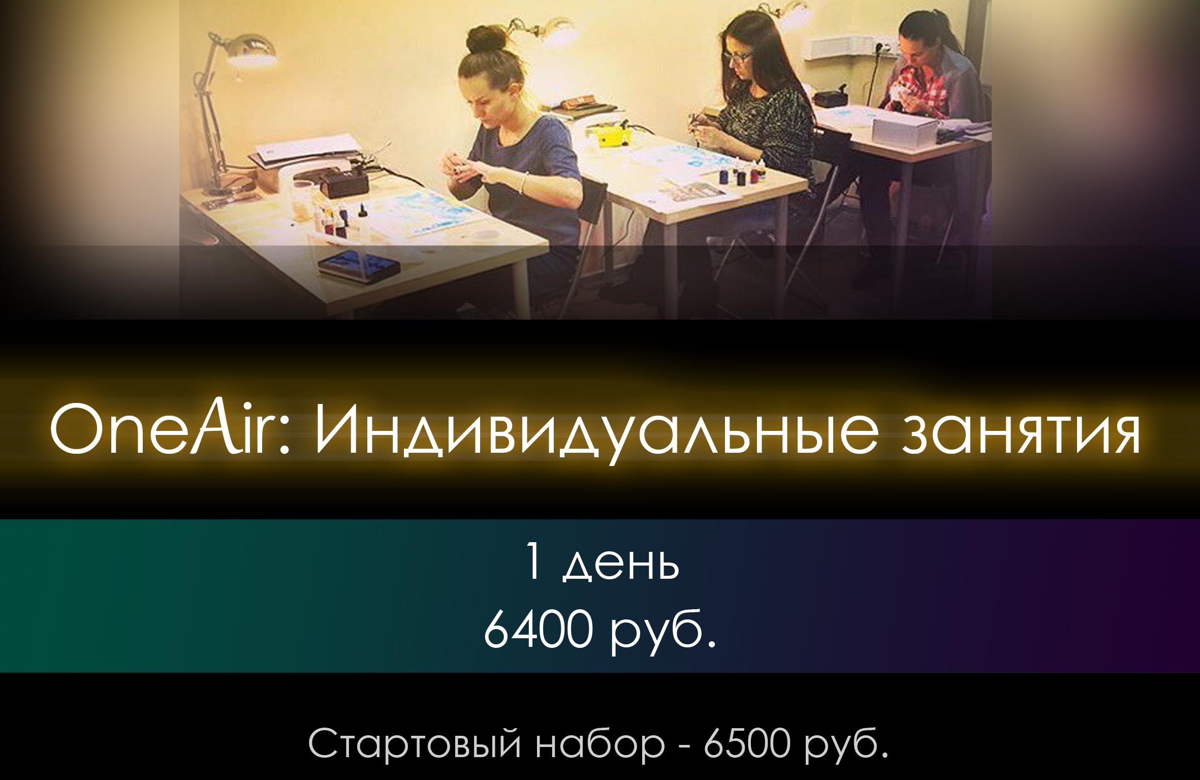 Курсы аэрографии на ногтях индивидуальные занятия
