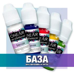 Базовые краски для аэрографии на ногтях one air professional