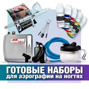 Готовые наборы для аэрографии на ногтях купить