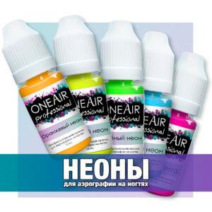 Неоновые краски для аэрографии на ногтях OneAir