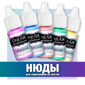 Нюдовые краски для аэрографии на ногтях OneAir