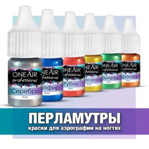 Перламутровые краски для аэрографии на ногтях OneAir