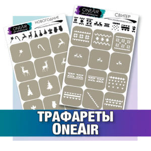 трафареты для аэрографии на ногтях OneAir