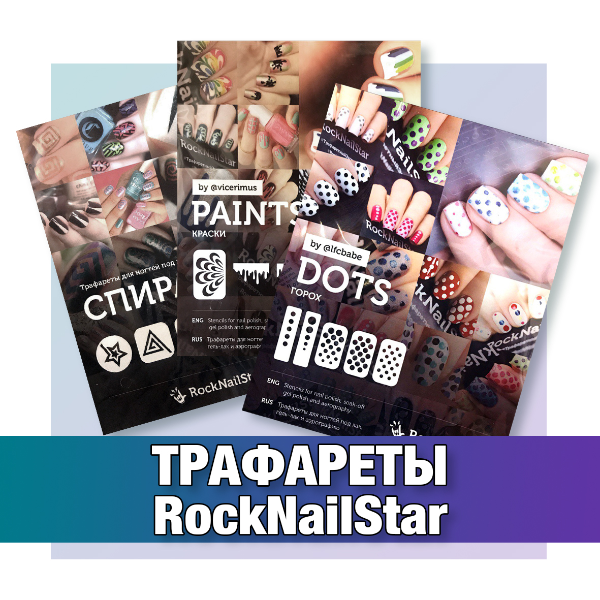 Трафареты RocknailStar