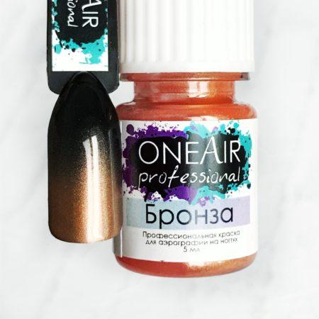 Профессиональная краска для аэрографии на ногтях OneAir Бронза