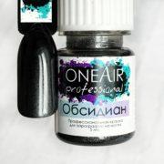 Профессиональная краска для аэрографии на ногтях OneAir Обсидиан