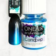 Профессиональная краска для аэрографии на ногтях OneAir Сапфир