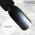 Профессиональная краска для аэрографии на ногтях OneAir Аметист