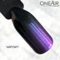 Профессиональная краска для аэрографии на ногтях OneAir Чароит