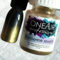 Профессиональная Краска для аэрографии на ногтях OneAir Холодное золото