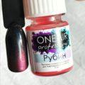 Профессиональная Краска для аэрографии на ногтях OneAir Рубин