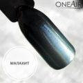 Профессиональная Краска для аэрографии на ногтях OneAir Малахит