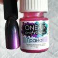 Профессиональная Краска для аэрографии на ногтях OneAir Гранат