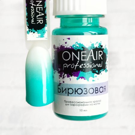 Профессиональная краска для аэрографии на ногтях OneAir Бирюзовая