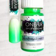 Профессиональная краска для аэрографии на ногтях OneAir Зелёный неон