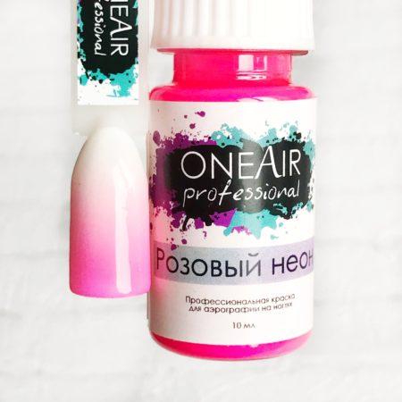 Профессиональная краска для аэрографии на ногтях OneAir Розовый неон