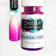 Профессиональная краска для аэрографии на ногтях OneAir Фиолетовый неон