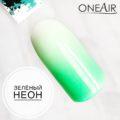 Профессиональная краска для аэрографии на ногтях OneAir Зеленый неон