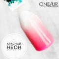 Профессиональная краска для аэрографии на ногтях OneAir Красный неон