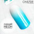 Профессиональная краска для аэрографии на ногтях OneAir Синий неон