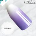 Профессиональная краска для аэрографии на ногтях OneAir типса Лиловая