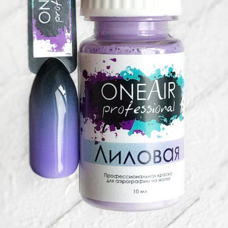 Профессиональная краска для аэрографии на ногтях OneAir Лиловая