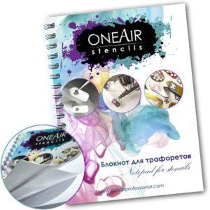 Блокнот для хранения трафаретов для аэрографии OneAir