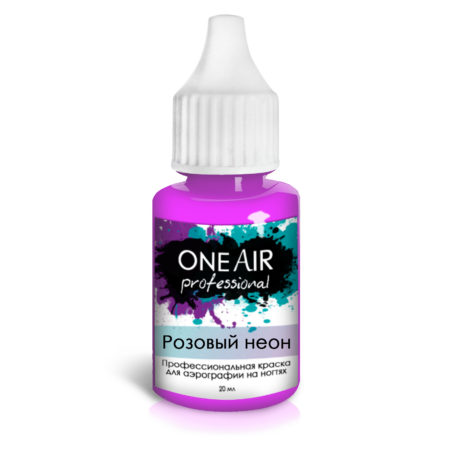 Розовый неон краска для аэрографии на ногтях OneAir professional