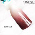 Винная типса Профессиональная краска для аэрографии на ногтях OneAir
