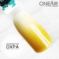 Золотистая охра типса Профессиональная краска для аэрографии на ногтях OneAir