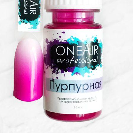 Профессиональная краска для аэрографии на ногтях OneAir Пурпурная 10 мл