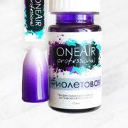 Профессиональная краска для аэрографии на ногтях OneAir Фиолетовая 10 мл