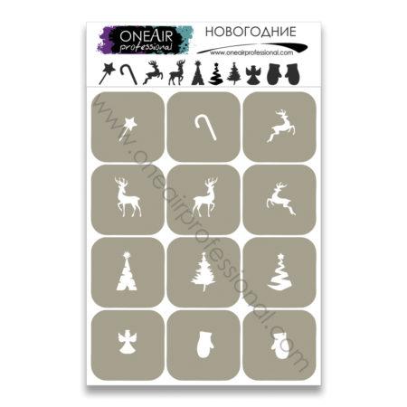 Трафареты для аэрографии на ногтях OneAir Новогодние