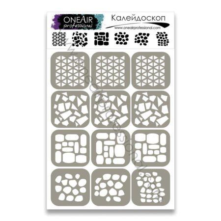 Трафареты для аэрографии на ногтях OneAir Калейдоскоп
