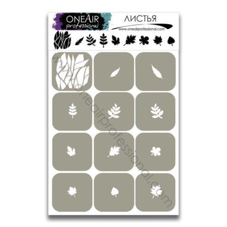 Трафареты для аэрографии на ногтях OneAir Листья