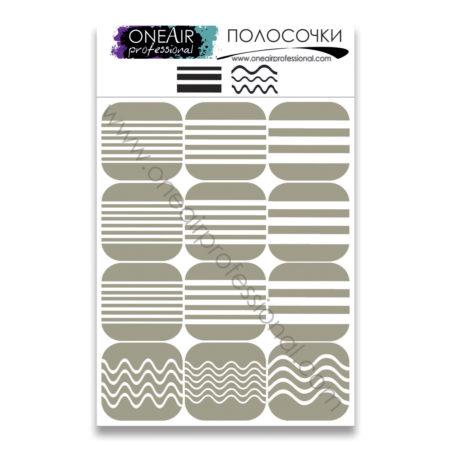 трафареты для аэрографии на ногтях OneAir Полосочки