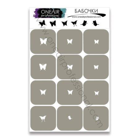 Трафарет для аэрографии на ногтях OneAir Бабочки