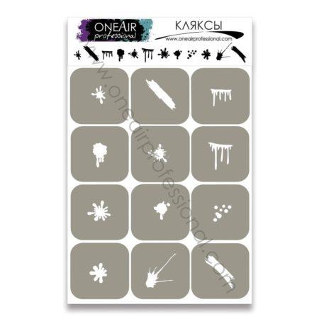 Трафарет для аэрографии на ногтях OneAir Кляксы