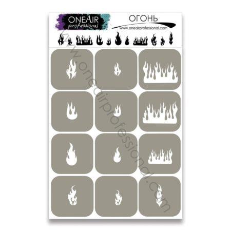 Трафарет для аэрографии на ногтях OneAir Огонь