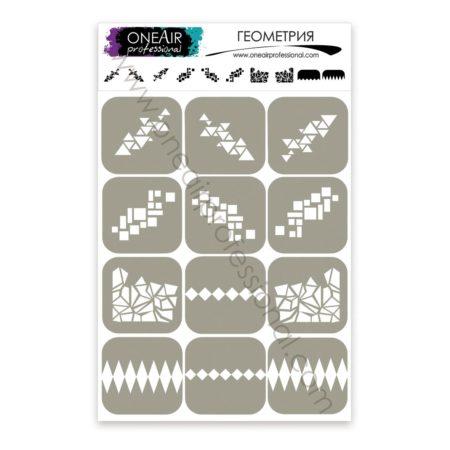 Трафареты для аэрографии на ногтях OneAir Геометрия