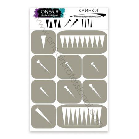 Трафареты для аэрографии на ногтях OneAir Клинки