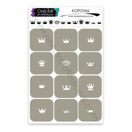 трафареты для аэрографии на ногтях OneAir Короны