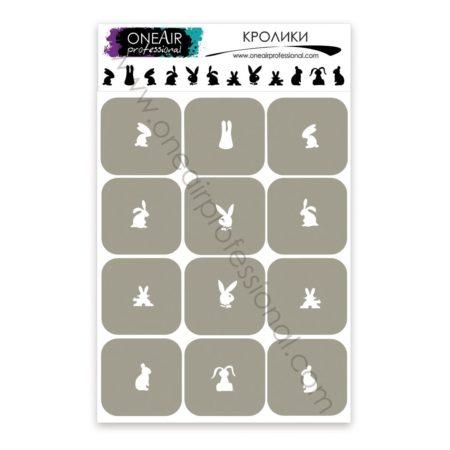 трафареты для аэрографии на ногтях OneAir Кролики