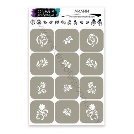 Трафареты для аэрографии на ногтях OneAir Лилии