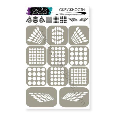 трафареты для аэрографии на ногтях OneAir Окружности