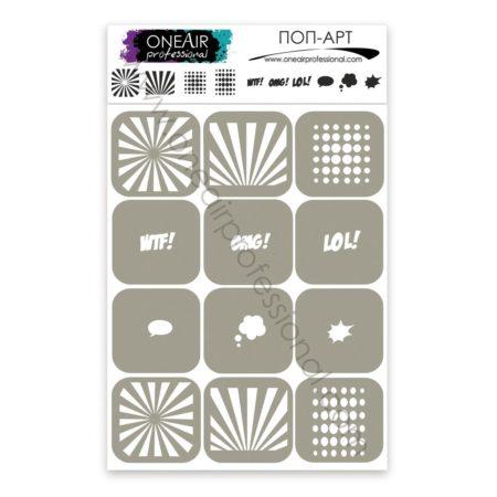 Трафареты для аэрографии на ногтях OneAir Поп-Арт