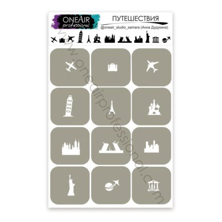 трафареты для аэрографии на ногтях OneAir Путешествия