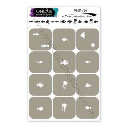 Трафареты для аэрографии на ногтях OneAir Рыбки