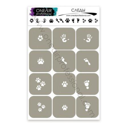 Трафареты для аэрографии на ногтях OneAir Следы